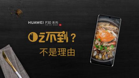 HUAWEI P30系列 AI语音-语音点餐