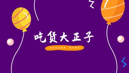饼铛旋转的山东大煎饼,天津做法加上鸡蛋薄脆