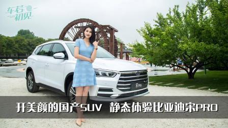 车若初见:开美颜的国产SUV,静态体验比亚迪宋Pro-车若初见