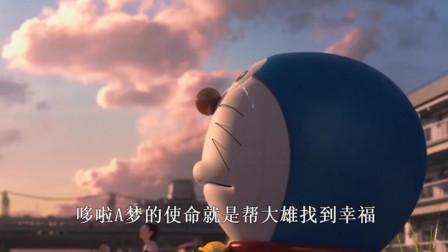哆啦A梦不为人知的三个大结局你更喜欢哪一个?