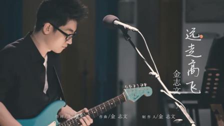 金志文《远走高飞》前奏的闷音怎么弹?超详细吉他弹唱指法教学