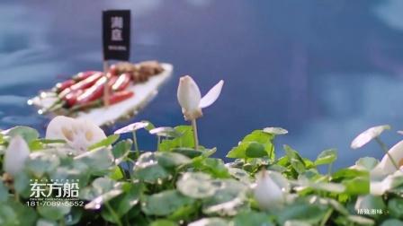 东方船作品《湘庭》宣传片