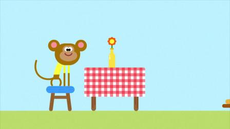 《嗨道奇第二季》小猴子喜欢吃什么口味的披萨呢