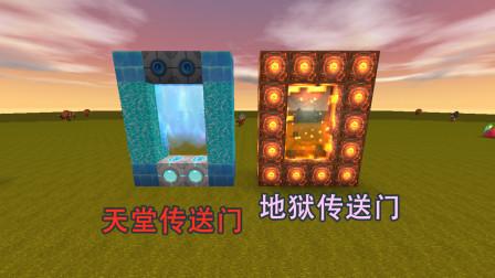 迷你世界:天堂传送门vs地狱传送门