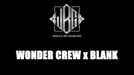 【2019 JEONJU BBOY GRAND PRIX】WONDER CREW x BLANK|嘉宾表演