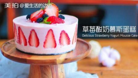 抓住草莓季的小尾巴【草莓酸奶慕斯蛋糕】