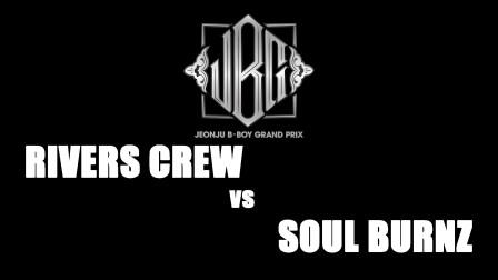 【2019 JEONJU BBOY GRAND PRIX】RIVERS CREW vs SOUL BURNZ|半决赛