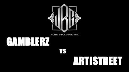 2019 JEONJU BBOY GRAND PRIX】GAMBLERZ vs ARTISTREET|半决赛