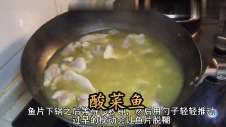 """大厨教你一道""""酸菜鱼""""家常做法,做法更家常,材料更简单"""