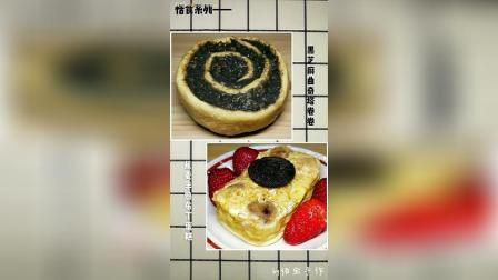 黑芝麻卷+半熟布丁蛋糕+豆沙奶酪酥球+羊奶