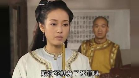 和珅让颜如玉嫁给乾隆,纪晓岚一眼就看出这是和珅的诡计