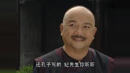 和珅去纪晓岚家提亲,这遭遇让他终生难忘啊,哈哈