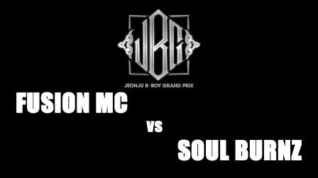 【2019 JEONJU BBOY GRAND PRIX】FUSION MC vs SOUL BURNZ|八强