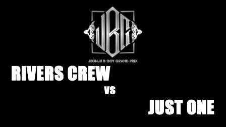 【2019 JEONJU BBOY GRAND PRIX】RIVERS CREW vs JUST ONE |八强