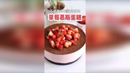 无需烤箱️30分钟自制美味草莓慕斯蛋糕️