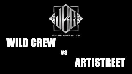 【2019 JEONJU BBOY GRAND PRIX】WILD CREW vs ARTISTREET |八强