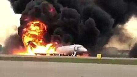 小编要闻 俄罗斯航空一飞机起火迫降 已致41人