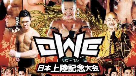 OWE - 日本上陆纪念大会 开幕战 2019.04.18