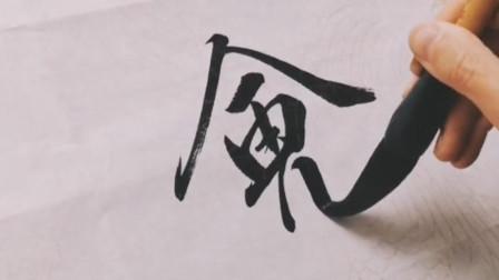 """书法作品欣赏""""长风破浪会有时,直挂云帆济沧海"""""""