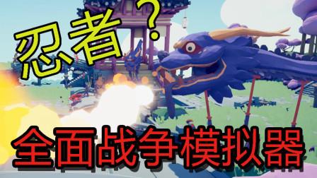 【逍遥小枫】更新!忍者入侵与喷火龙! | 全面战争模拟器:正式版#9