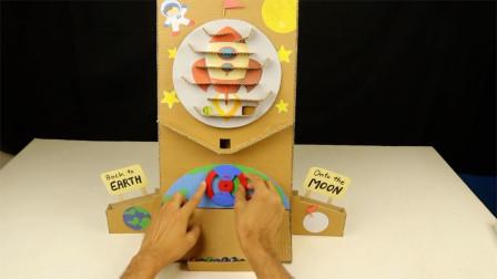 创意手工 如何用纸板给孩子DIY飞行器弹珠游戏?