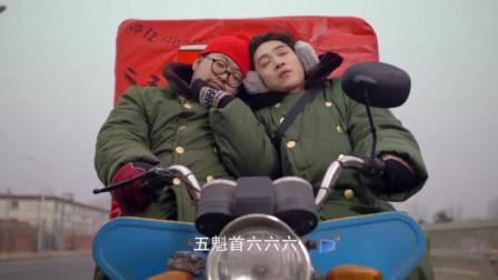 废柴兄弟:有钱没钱,回家过年,不过张晓蛟跟许之一的回家路太难了