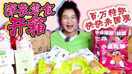 深夜零食开箱特辑,猪蹄子蛋黄酥奶茶面包全都有,附送百万特效!