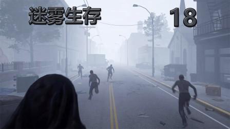 老司机hot《迷雾生存》#18 小镇扫荡结束!皮卡车表示无压力