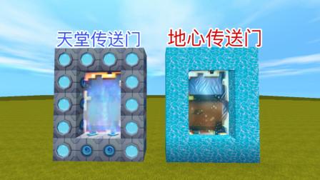 """迷你世界:两种特殊""""天堂地心传送门""""制作教程,可以快速穿越!"""