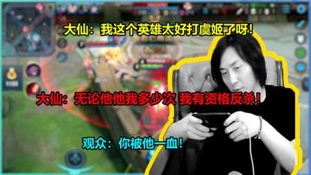 张大仙:我这英雄打虞姬太好打了 他无论杀我多少次 我都有资格反杀他!