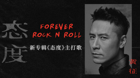 黄征 《Forever Rock N Roll》 MV