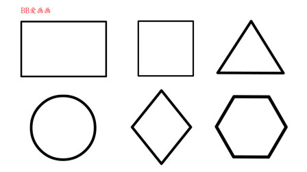 简画形状 认识形状