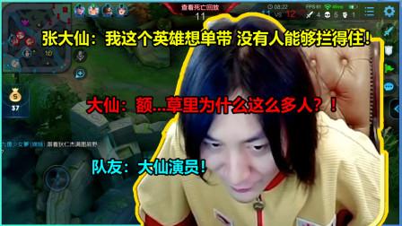 张大仙:我这个英雄单带 没有人能够拦得住我!队友:大仙演员!