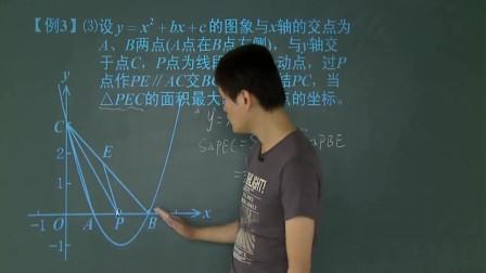 初中数学:中考知识点,代数几何的综合知识点讲解,速度学习