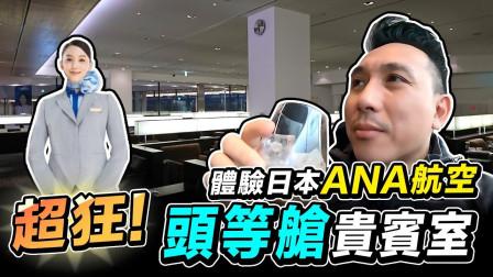 开箱ANA航空公司头等舱专用休息室!日本东京羽田机场一级体验!
