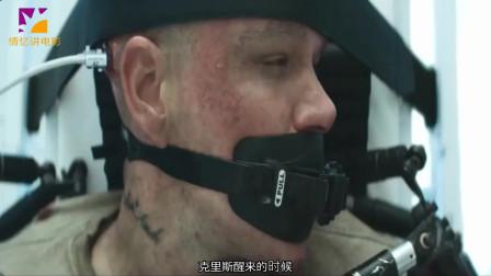极乐空间:男子因为辐射变成半机器人,用生命拯救了地球上所有病人
