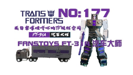 第177期:FANSTOYS FT-31A汽车大师
