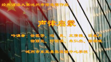经典诵读—声律启蒙—池州市东至县张溪镇中心学校联盟小学