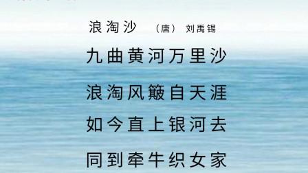 浪淘沙刘禹锡新课标