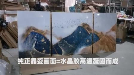 晶瓷画家居现代壁画水晶烤瓷高档组合挂画沙发背景墙大厅装饰画
