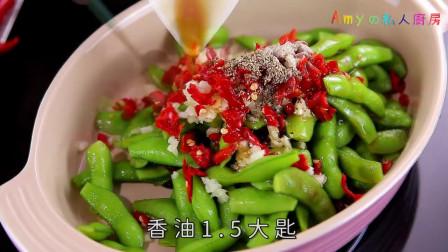 经典凉菜凉拌毛豆的做法,简单好吃快来学!