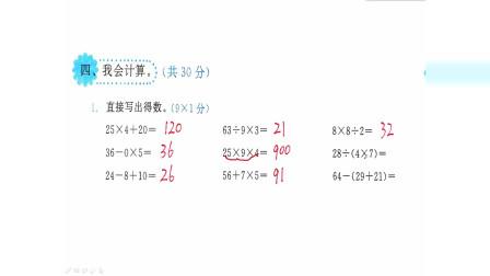 2019年数学四下学法大视野94页讲解