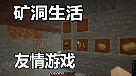《我的世界》mc矿下生活开采之旅籽岷五之歌大橙子ch明明敖厂长天琪中国boy同款