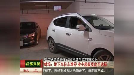 蚌埠:地下车位车难停 业主质疑宽度不达标