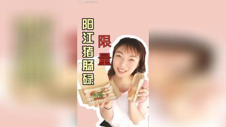 阳江的朋友在哪里? 你们正宗的猪肠碌我在广州也找到啦 【忆味到