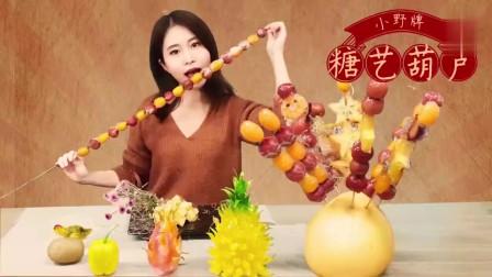 办公室小野:自制超长糖葫芦,帮你打开记忆的味蕾