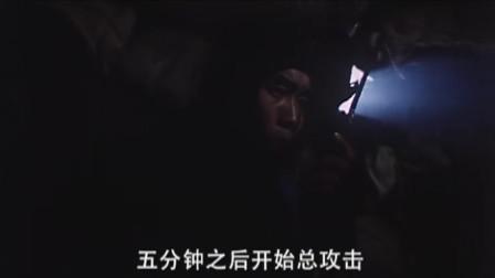 飞虎奇兵:大胆与总部取得联系,总部下达指令,5分钟后开始总攻