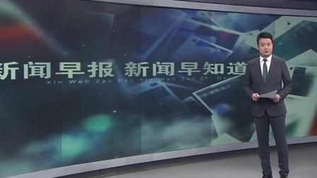 新闻早报 2019 中国铁路总公司:强行越站乘车将加收50%票款