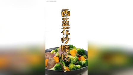 香达人厨房(2019-109期)西蓝花炒腊肠