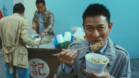 """刘德华""""盲探""""里真是一直吃,看他这段吃臭肠,吃的真是太香了"""